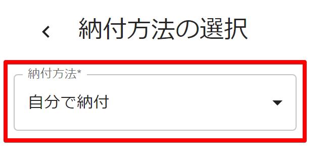 MF普通徴収3 (1)