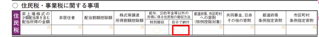 確定申告書普通徴収 (1)