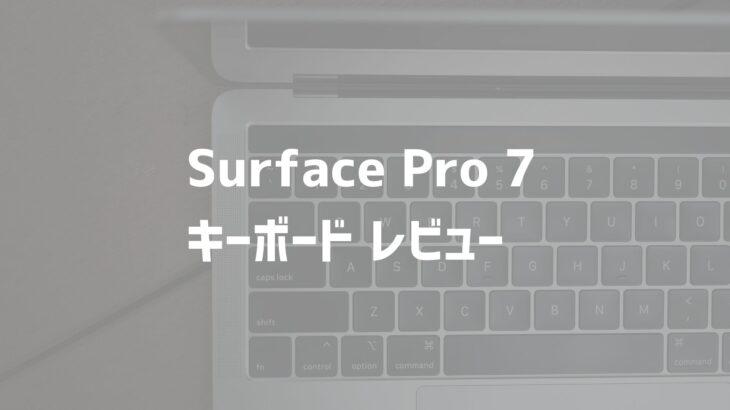 surfacepro7キーボード