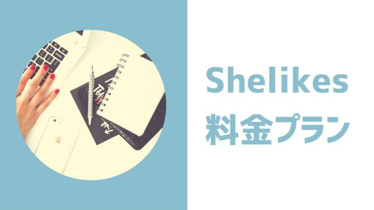 SHElikes料金