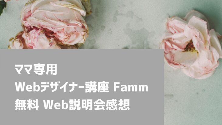 Fammのママ専用Webデザイナースクールの無料説明会に参加してみた!参加してわかったメリット・デメリットまとめ