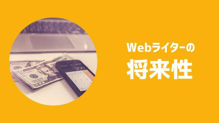 Webライター将来性