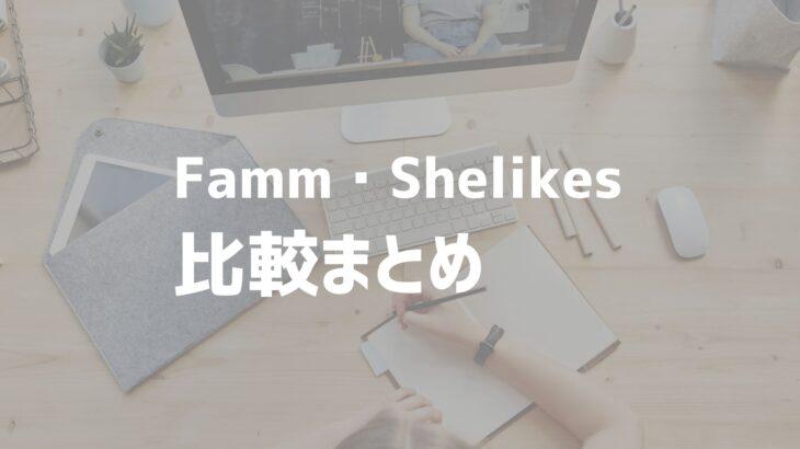 FammSHElikes比較