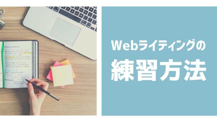 Webライティング練習方法