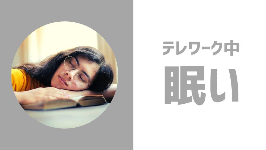 テレワーク眠い