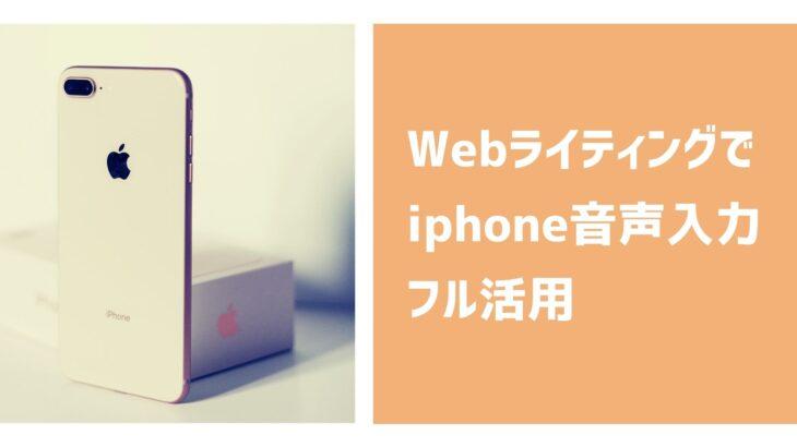 Webライティングiphone音声入力
