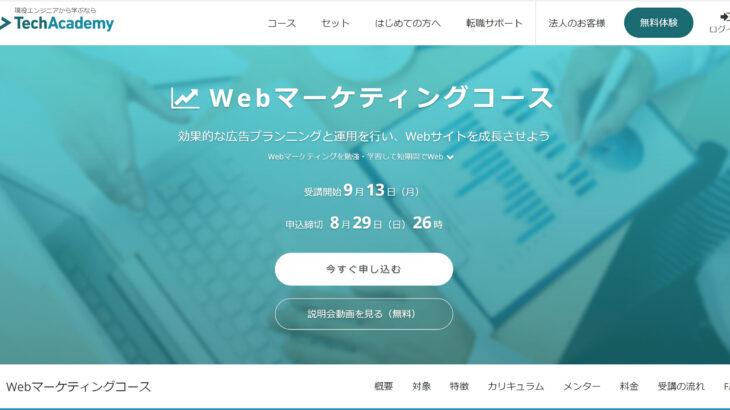 TechAcademyのWebマーケティングコースの評判まとめ